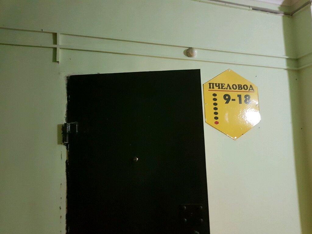 Магазин Пчеловод Пермь
