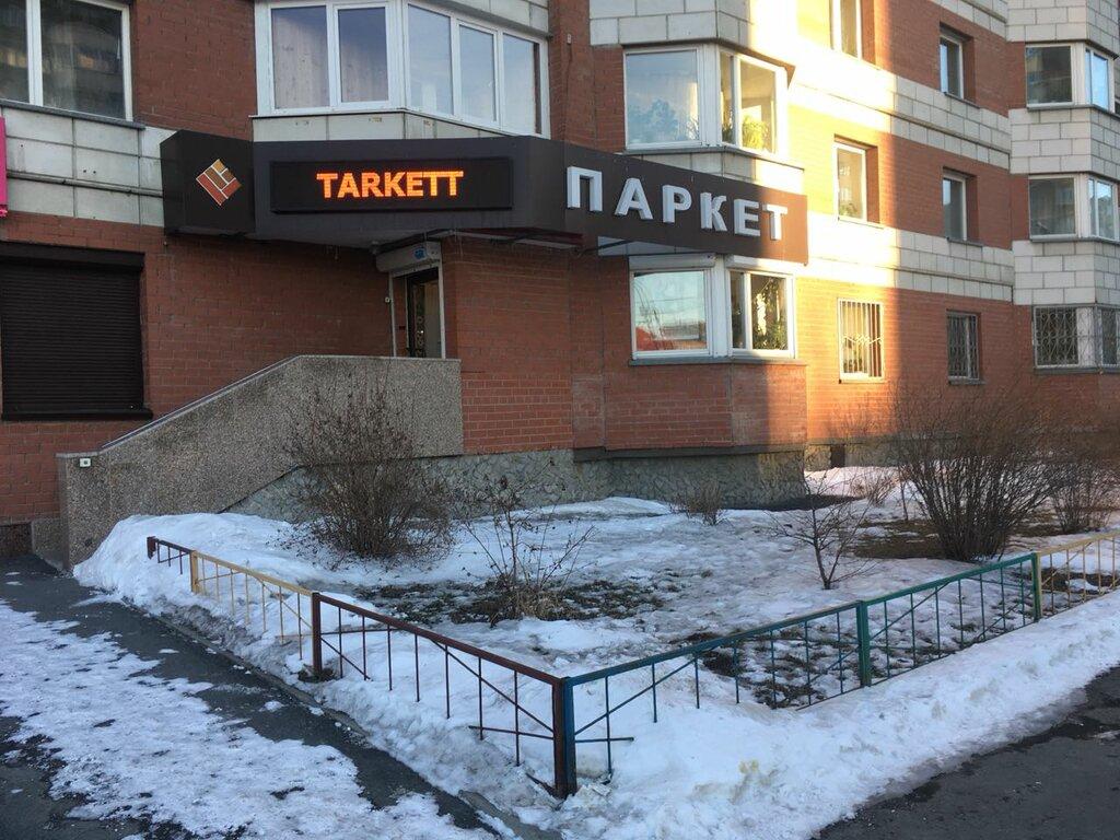 напольные покрытия — Паркет-66 — Екатеринбург, фото №1
