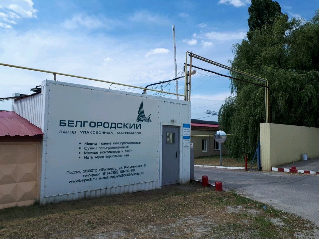 вест популярный белгородский завод полимерных контейнеров фото модели, представленные