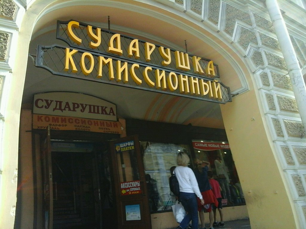 Сударушка Комиссионный Магазин