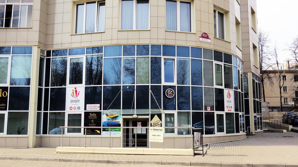 турагентство — People Travel — Минск, фото №2