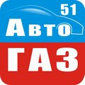 Автогаз51, Установка дополнительного оборудования в авто в Мурманской области