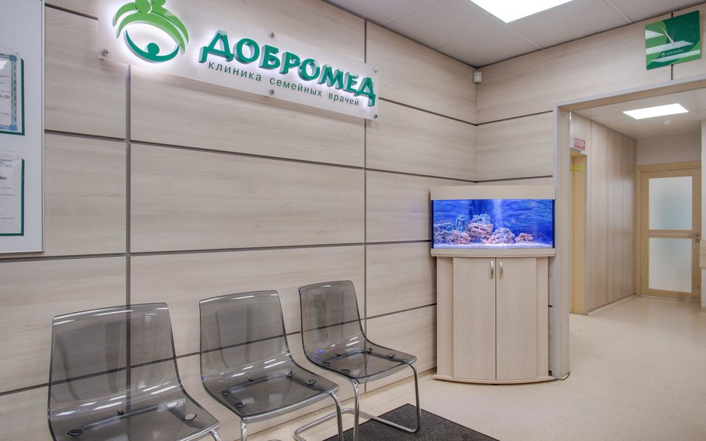 медцентр, клиника — Клиника Добромед — Москва, фото №1