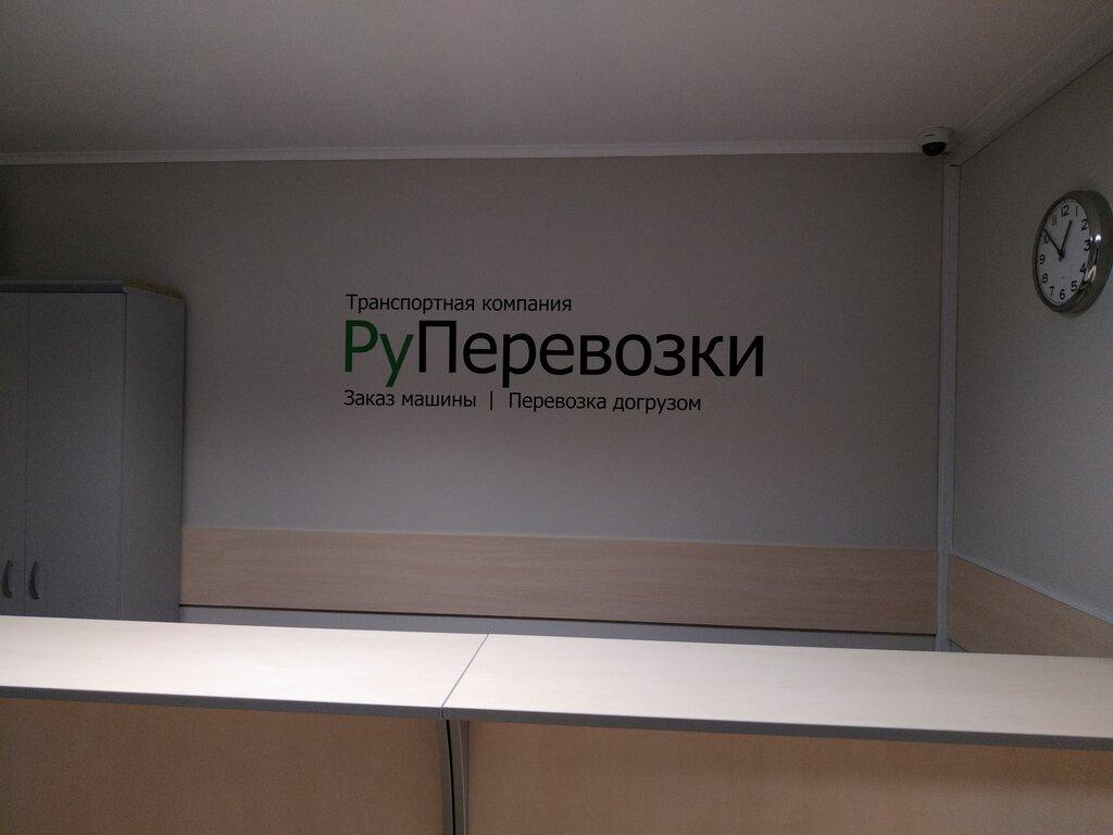 автомобильные грузоперевозки — РуПеревозки — Москва, фото №2