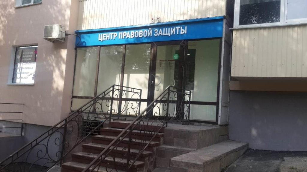 центр правовой защиты населения