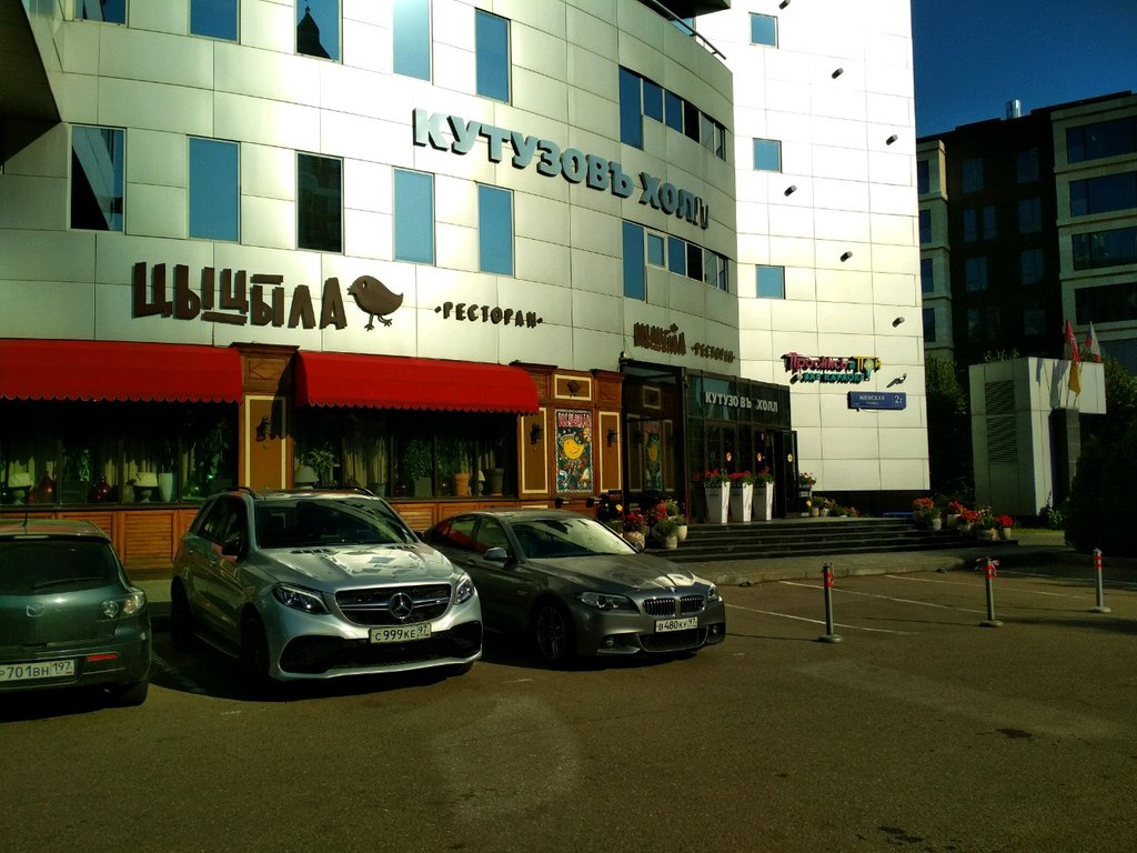 Кутузов холл казино казино курорт