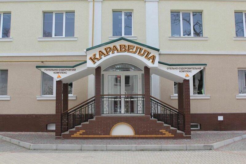 Отель Каравелла