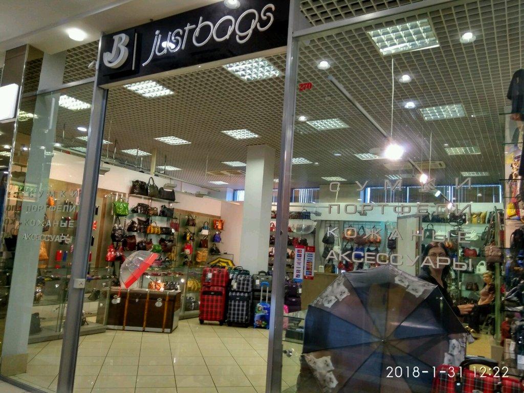 2d2b0c31 магазин галантереи и аксессуаров — Just bags — Санкт-Петербург, фото №1