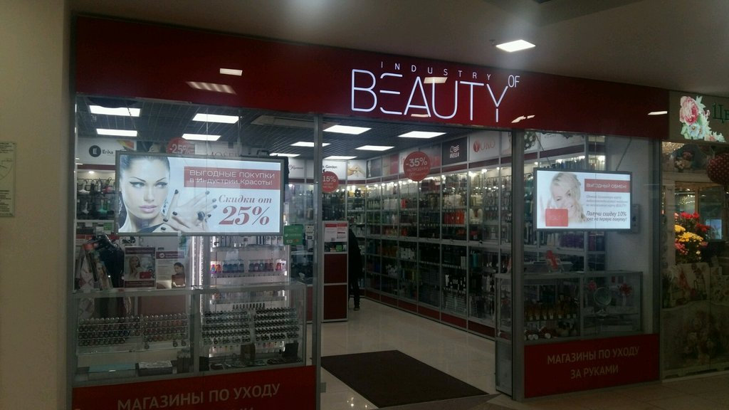 Индустрия Красоты Интернет Магазин Спб