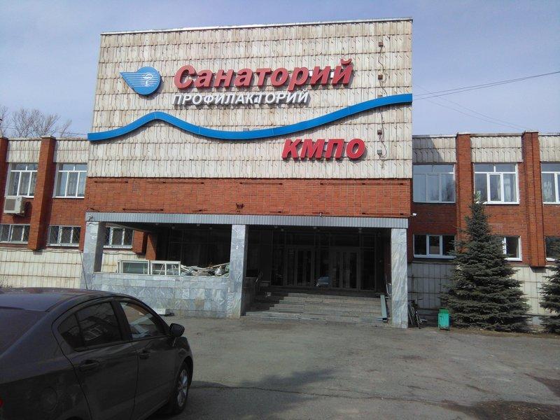 Санаторий-профилакторий КМПО