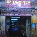 Шиномонтаж 021, Услуги шиномонтажа в Цивильском районе
