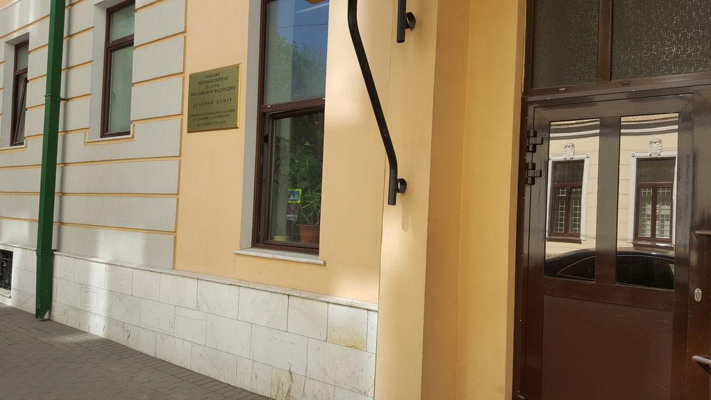 бизнес-центр — Деловой центр Торгово-промышленной палаты РФ — Москва, фото №2