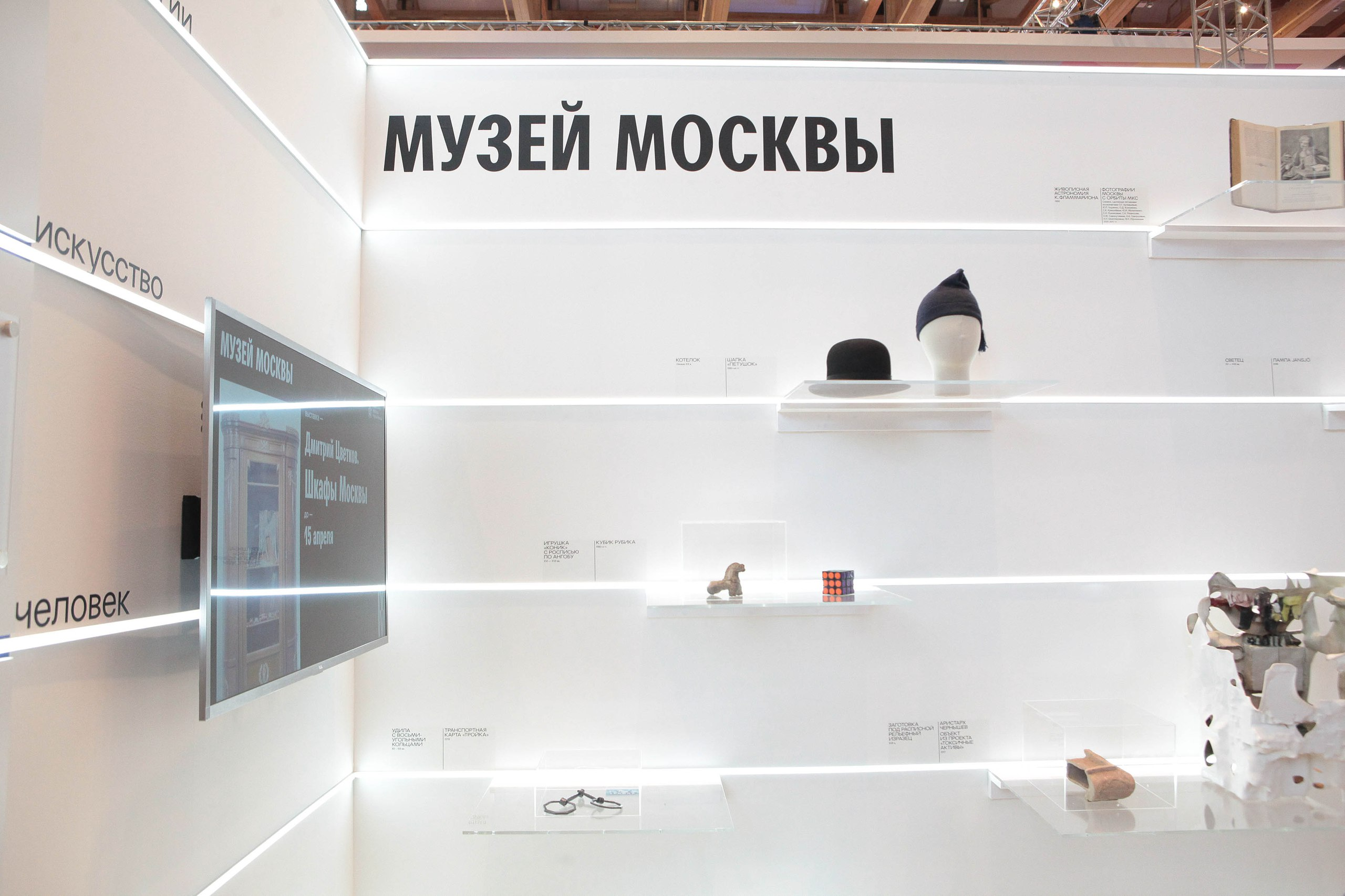 «Музей Москвы» фото 1