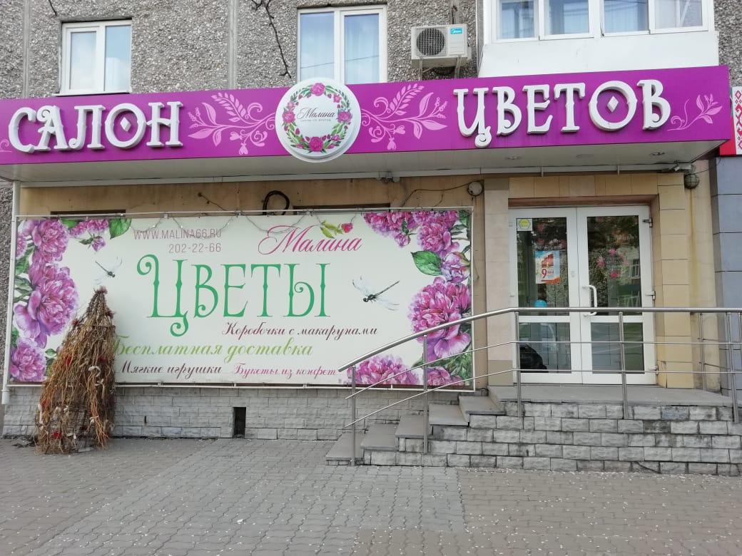 Малина магазин цветов