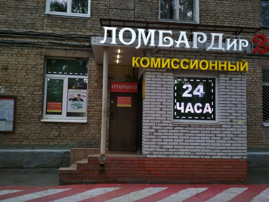 Ломбарды 24 часа в москве вао автосалоны москва цены на авто с пробегом