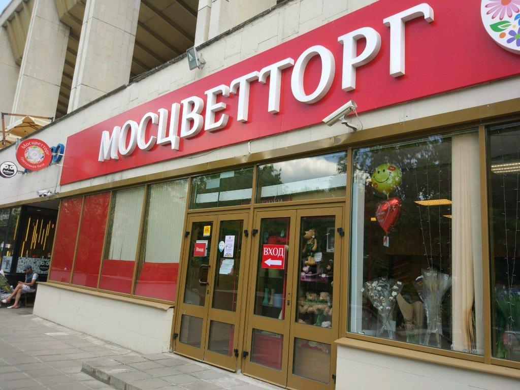 магазин цветов — Мосцветторг — Москва, фото №1