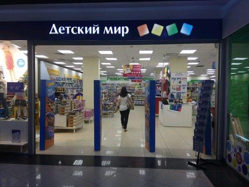 Детский мир - детский магазин, метро Тимирязевская, Москва — отзывы и фото  — Яндекс.Карты 2348ac9b092