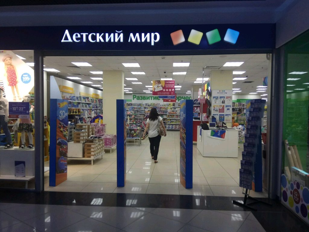Детский Мир Адреса Магазинов В Москве