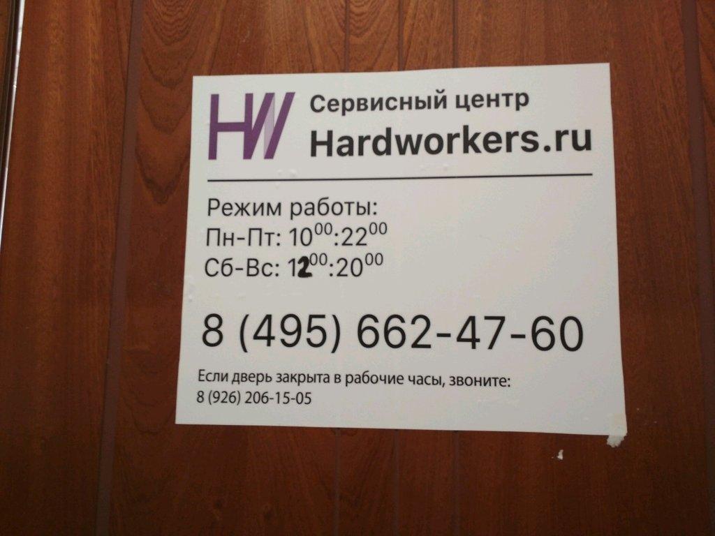 ремонт телефонов — Hardworkers — Москва, фото №6