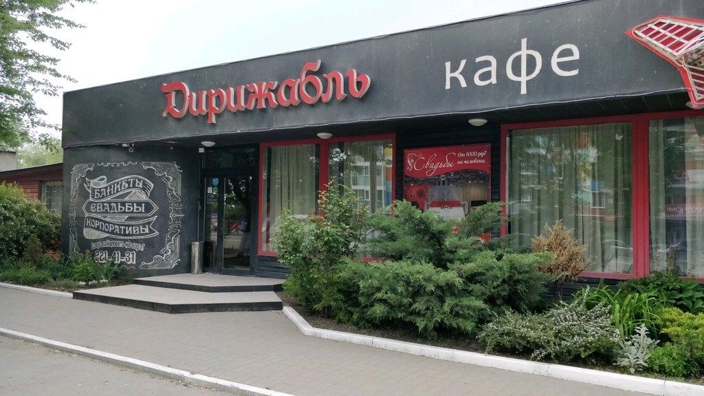 кафе — Дирижабль — Ростов‑на‑Дону, фото №1