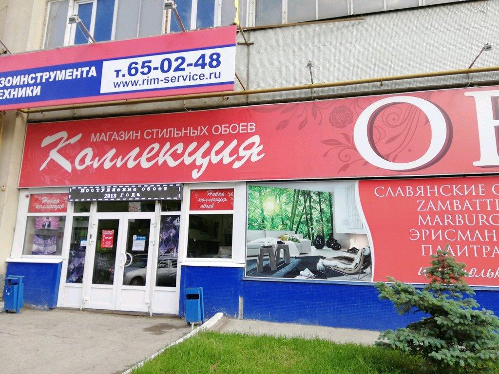 Магазин Коллекция Саратов