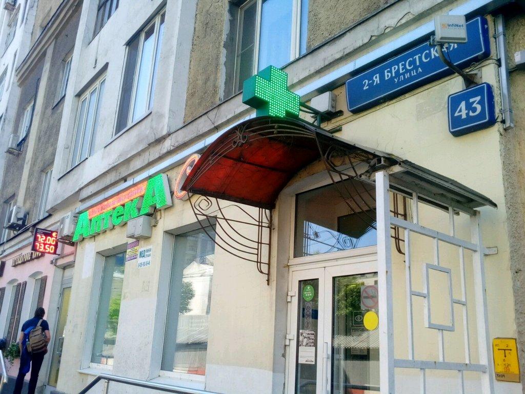аптека — Аптеки Столички — Москва, фото №2
