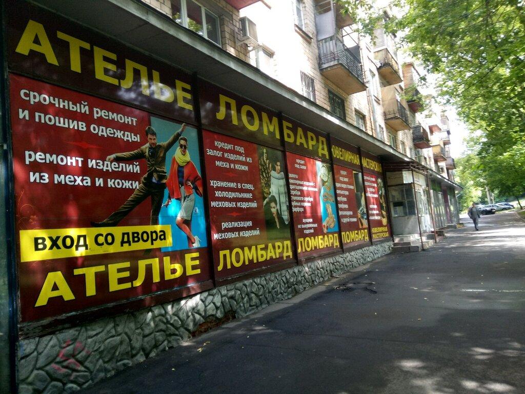 Ломбард изделий из кожи в москве рейтинг автосалонов по продаже автомобилей в москве