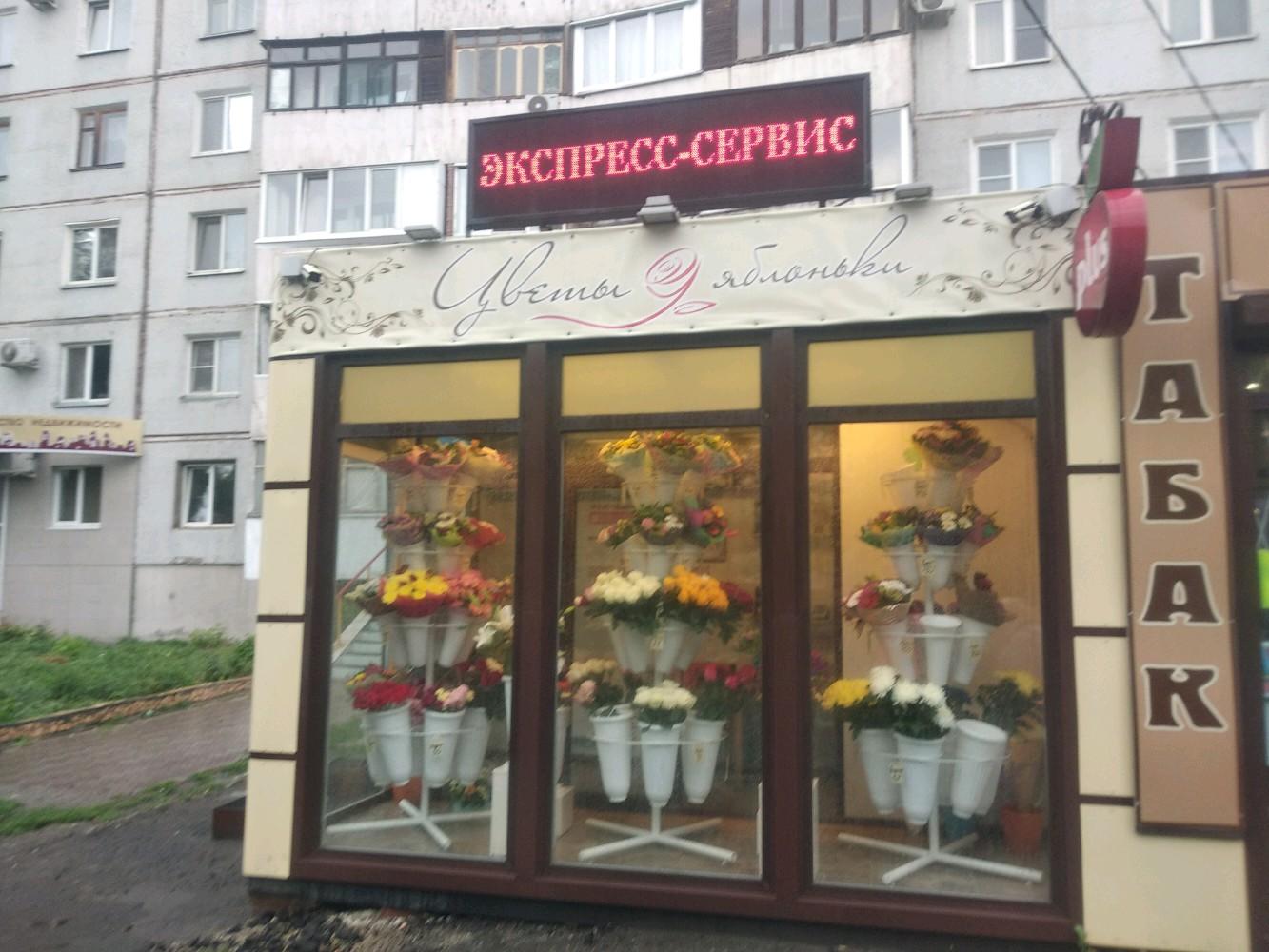 Сочетание, магазин цветы на яблоньке омск