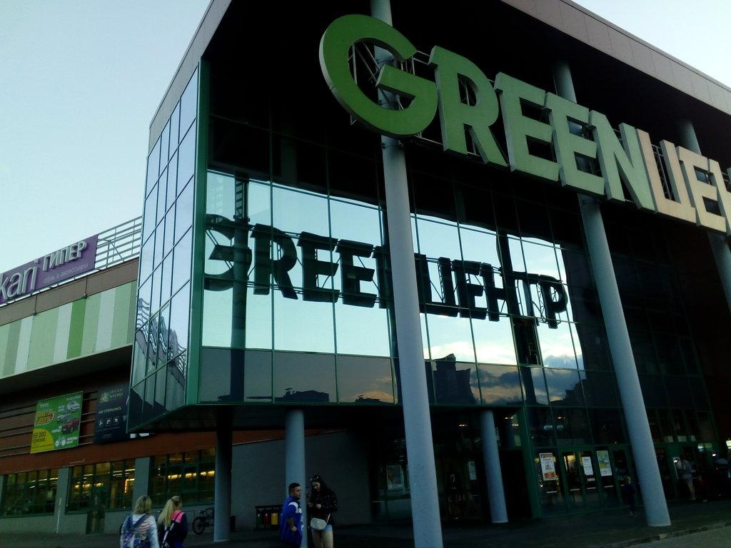 торговый центр — Green — Витебск, фото №2