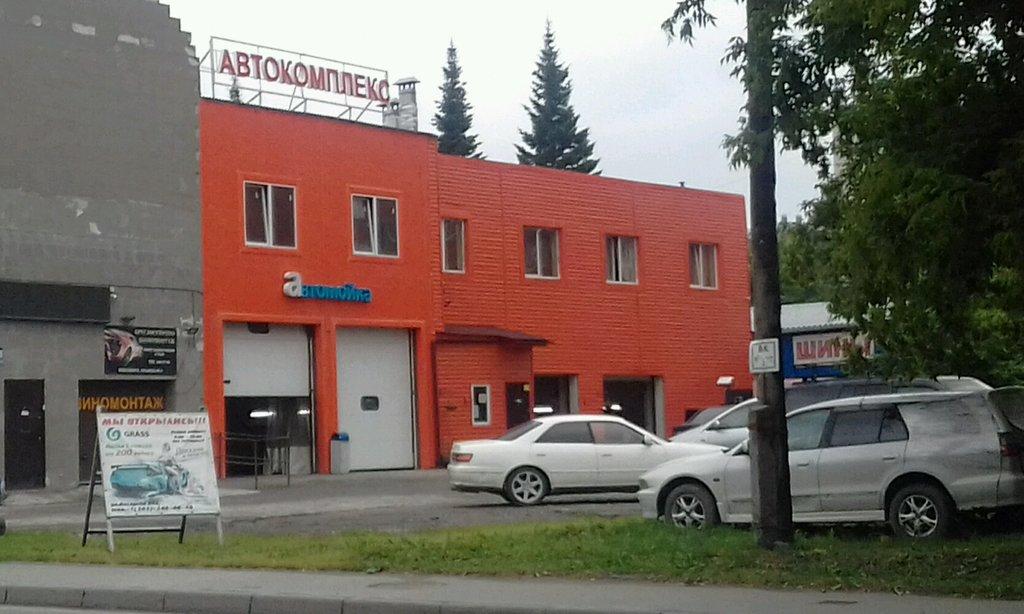 автосервис, автотехцентр — Автоперсона — Новосибирск, фото №1
