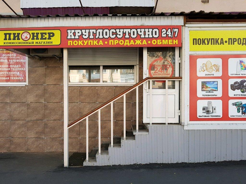Комиссионный Магазин Круглосуточно