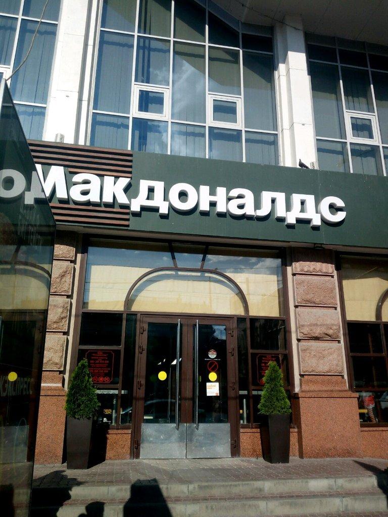 fast food — McDonald's — Rostov-na-Donu, photo 1