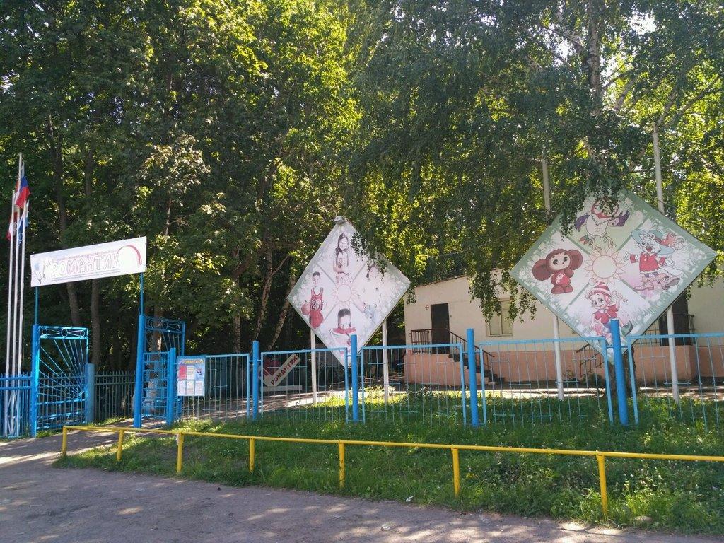 summer camp — Dol Romantik — Saratov, photo 1