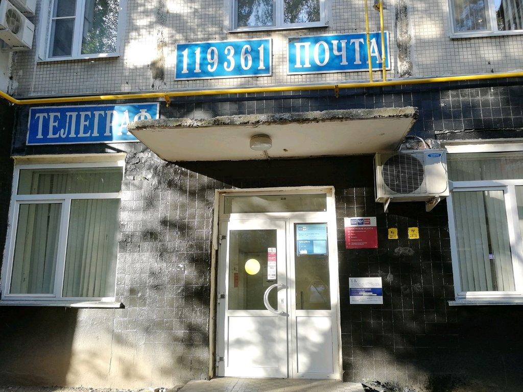 почтовое отделение — Отделение почтовой связи Москва 119361 — Москва, фото №1