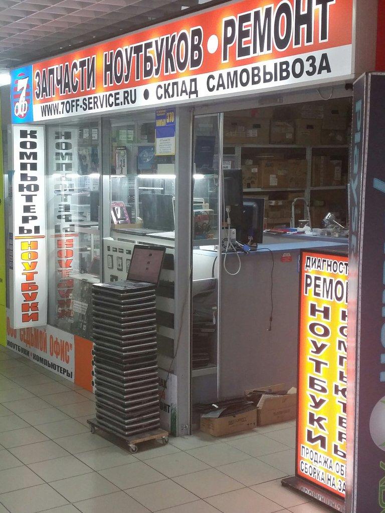 интернет-магазин — Седьмой офис - сервис — Москва, фото №2