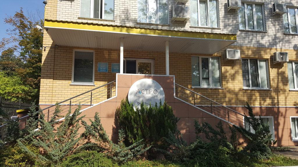 сети немало клиника астро обнинск официальный сайт фото отзывы страстям они