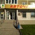 Дана, Установка дополнительного оборудования в авто в Свердловской области
