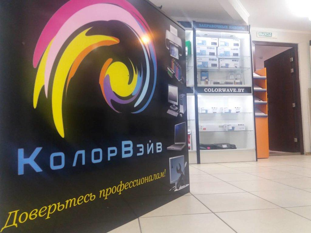 ремонт оргтехники — Колор Вэйв — Минск, фото №1