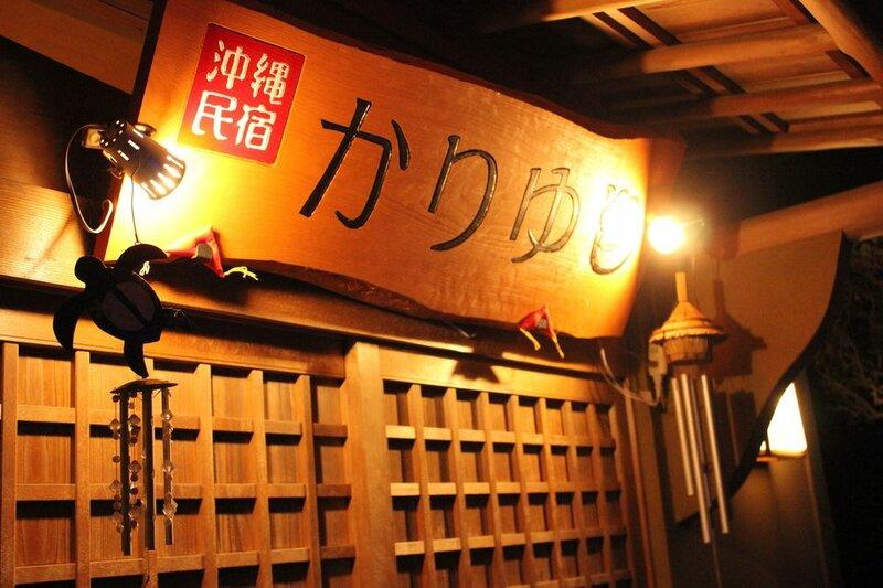 Okinawa Minshuku Kariyushi 2gokan