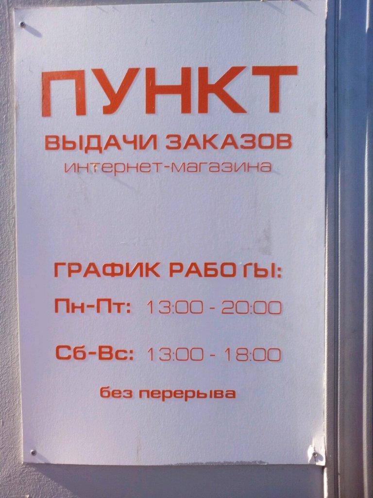 Пункты Выдачи Интернет Магазинов Москва