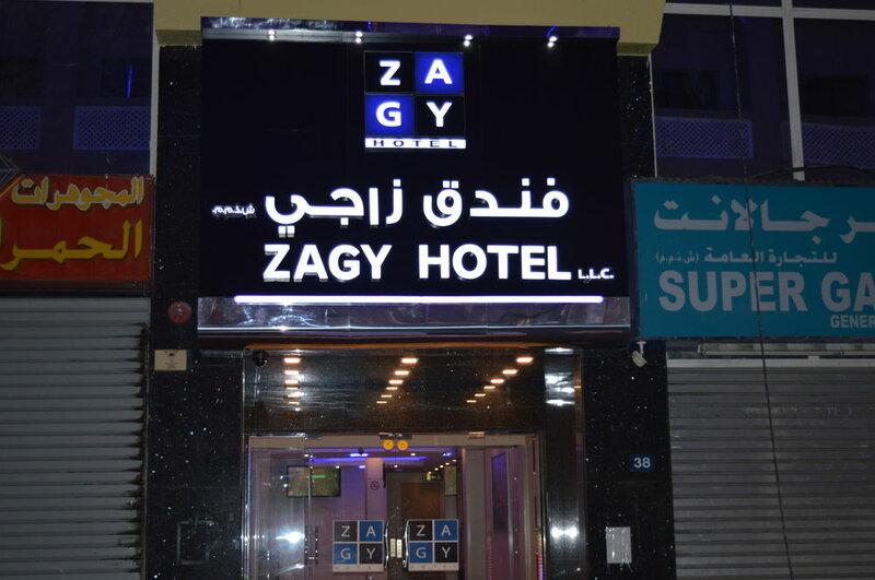 Гостиница Аль-Баха