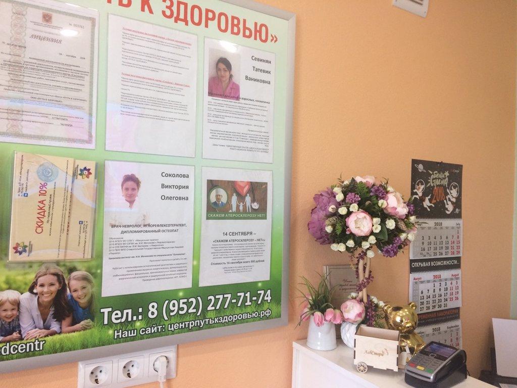 медцентр, клиника — Путь к здоровью — посёлок городского типа Ульяновка, фото №2