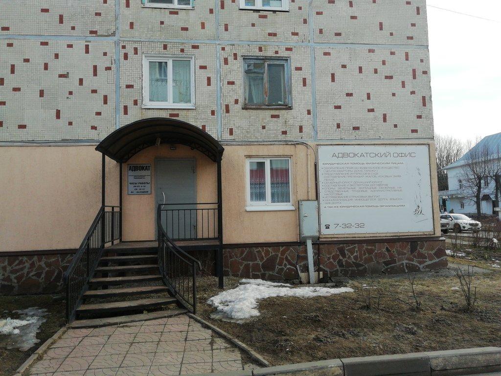 юридическая консультация в новомосковске тульская область