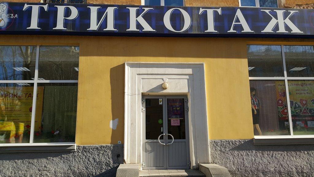 Магазин Трикотаж Екатеринбург Баумана Каталог Товаров
