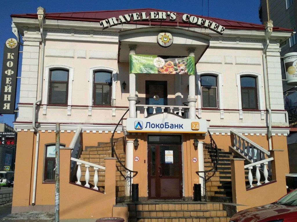 coffee shop — Traveler's Coffee — Omsk, photo 1