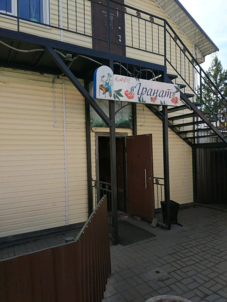 кафе — Гранат — Калуга, фото №1