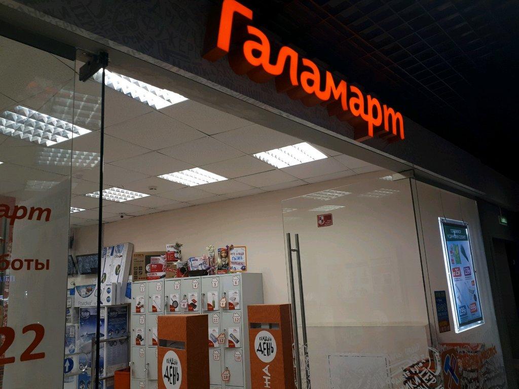 товары для дома — Галамарт — Екатеринбург, фото №1