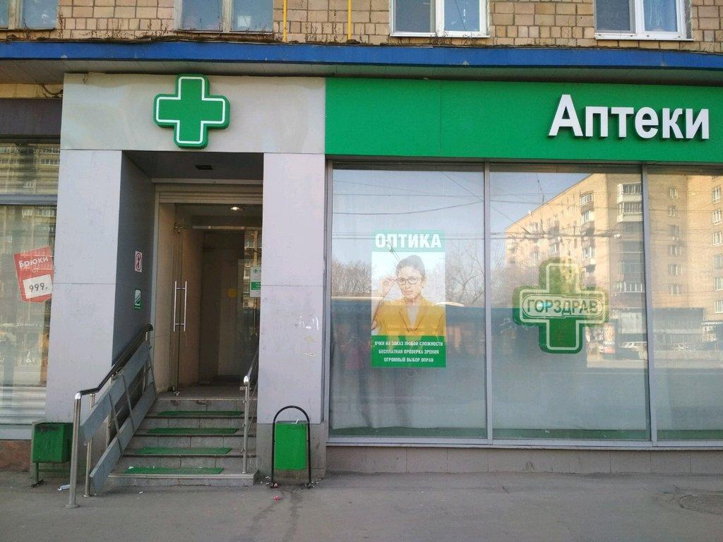 аптека — ГорЗдрав — Москва, фото №2