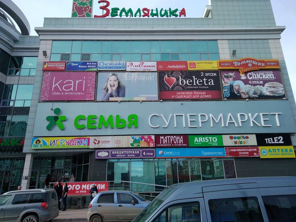 Какие Магазины Есть В Семье Пермь