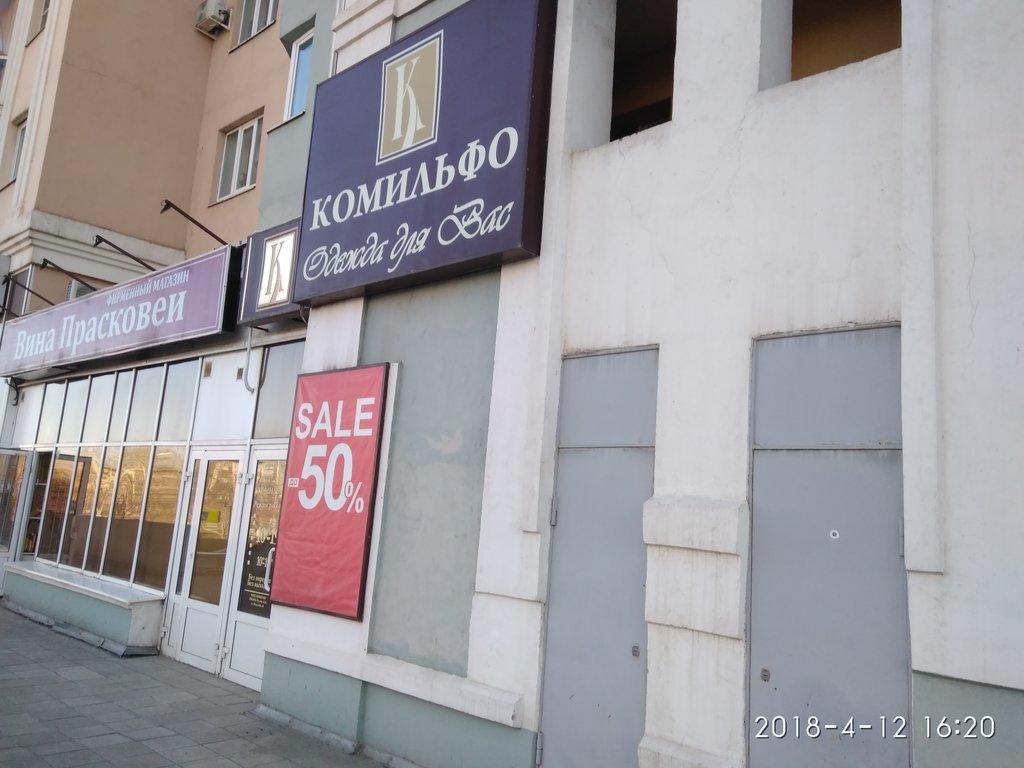Магазин Комильфо Липецк Официальный